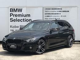 BMW 3シリーズツーリング 320d Mスポーツ エディション シャドー 黒革 液晶メーター ACC 19AW 1オーナー