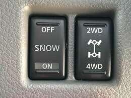 ボタン一つで2WD→4WDへ!走行中でも、すぐに反応してくれるので安心です。
