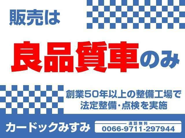 『関東陸運局指定整備工場』の自社工場で12か月点検(26項目)又は24か月点検(56項目)を行って納車します