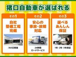3年間保証対象(別途料金)、自社整備工場完備!!