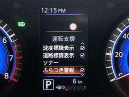 【速度標識表示/道路標識表示/ソナー/ふらつき警報】