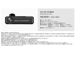 ■カメラ:本体一体型タイプ■本体サイズ:W79XH22XD48(mm)■CMOSセンサー画素数:400万画総(実効画素数300万)■常時記録時間:さい高画質モード/約70分 高画質モード/100分