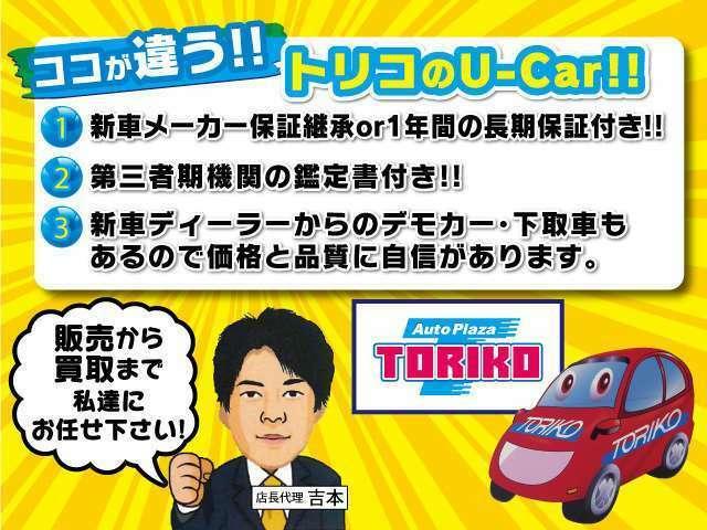 ◆販売から購入後のアフターフォローまでお車のことなら私達にお任せ下さい!皆様のお越しお待ちしておりま-す◆