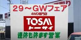 29日~GWフェア開催!4WDやロープライス車、これからの時期にピッタリなファミリーカー等が130台展示!連休期間中も休まず営業しております!