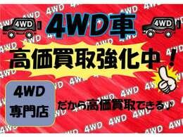 4WDにお乗りの方に朗報!4WD専門店だからこそできる高価買取!