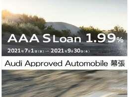 2021年9月登録まで「特別低金利1.99%ローン実施中!」アウディファイナンシャルサービス認定中古車ファイナンス商品を選択 (Sローンおよびオートリースのみ)ー 60回払いまで