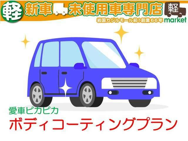 Bプラン画像:キレイな車でドライブ!