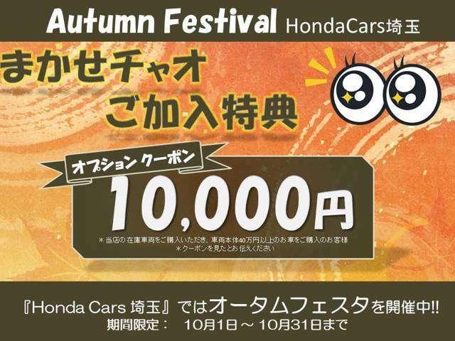 オータムフェア開催!中古車ご購入時 点検パックご加入で使える1万円クーポンです!例えば前後ドラレコやコーティングブライトパックなどなど。11月30日(火)まで☆お早めに☆