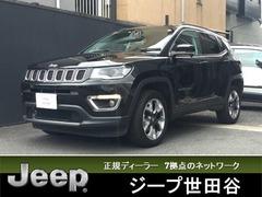 ジープ コンパス の中古車 リミテッド 4WD 東京都世田谷区 359.9万円