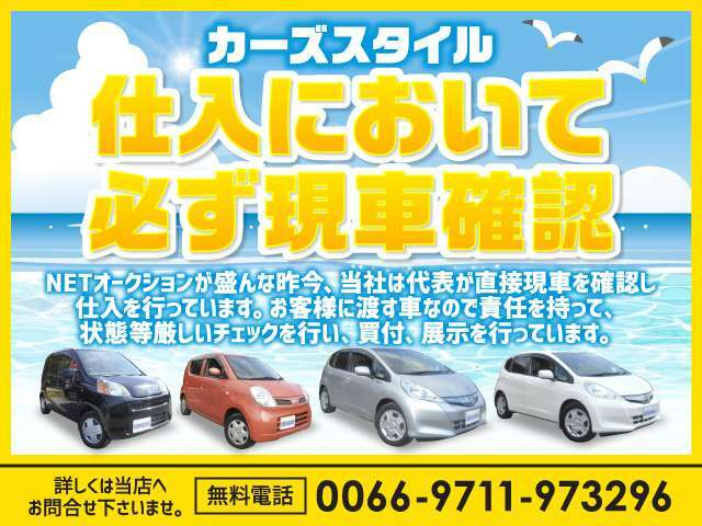 NETオークションが盛んな昨今、当社は代表が直接現車確認し仕入を行っています。お客様に渡すお車なので責任を持って、状態等厳しいチェックを行い、買付・展示行っています!