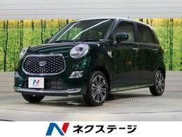 ダイハツ キャスト スタイルG VS SAIII 届出済未使用車 特別仕様車