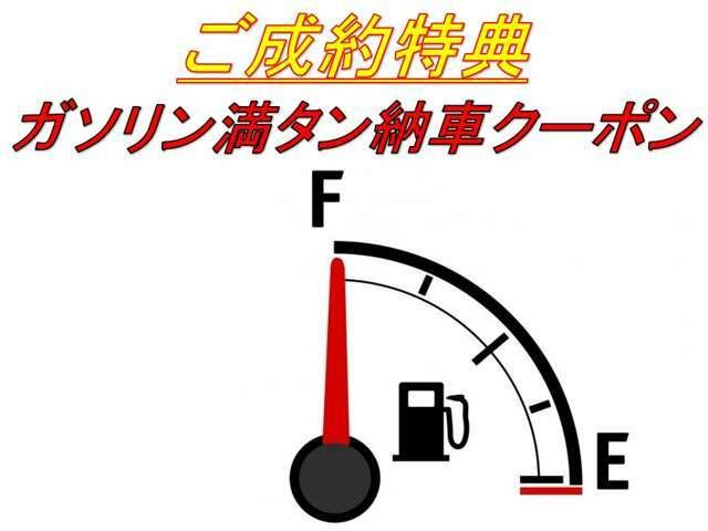 お客様から好評のガソリン満タンで納車いたします!