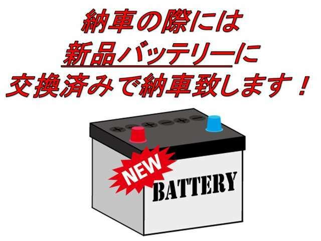 安心のバッテリー交換後納車サービス!3年は安心ですね。