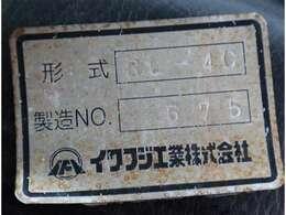 ☆イワフジ製・型式/RL-4C・製造NO/675・シングルホイスト