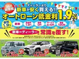 ●新車は高いと諦めていませんか?金利の差で安く乗れます!頭金0円・最長120回払いの新車ローンが低金利1.9%でご利用いただけます。