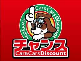 創業28年!!チャンスグループ関東11店舗展開中です☆043-308-4433 お問い合わせお待ちしております。