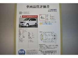 AIS社の車両検査済み!総合評価4.5点(評価点はAISによるS~Rの評価で令和2年9月現在のものです)☆お問合せ番号は40080494です♪