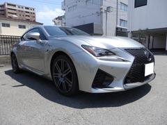 レクサス RC F の中古車 5.0 京都府京都市左京区 710.0万円
