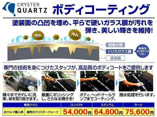 Aプラン画像:【推奨 クリスタークォーツ】・・・大切な愛車に、いつまでも美しい輝きを!!