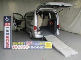 日産 NV200バネット 福祉車両・スロープ&助手席リフトUPシート 7人乗・走行50000K・禁煙車・リアクーラー
