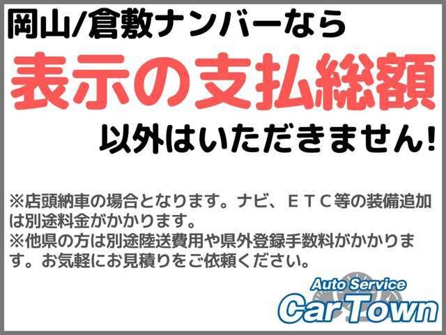 自動車税込み・車検受渡しお支払い総額62.9万円