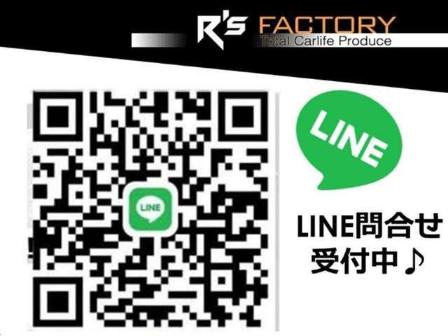 LINEでのお問い合わせも大歓迎でございます!