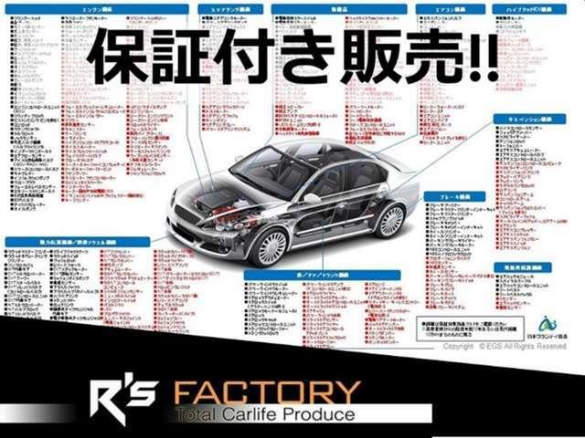中古車でも安心してお使いいただけるよう、弊社車両は保証付き販売です!