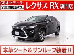 レクサス RX 200t バージョンL 禁煙/濃茶本革/サンル-フ/整備記録簿10枚