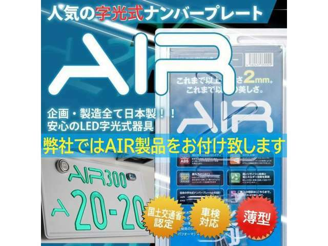 Aプラン画像:☆別途費用で字光式ナンバーにも変更可能です☆車検対応AIR製プレートをお付けします☆
