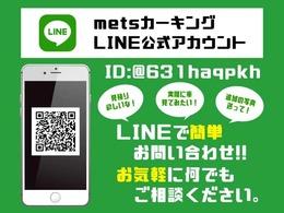 普段お使いの『LINE』アプリから、いつでも簡単にお問い合わせを受付しております。【気になるところの画像が欲しい!】【見積額がしりたい!】等、お気軽にお問合せください。