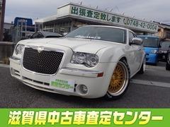 クライスラー 300C の中古車 5.7 HEMI 滋賀県東近江市 178.0万円