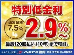 ☆オートローン金利2.9%☆中古車ローンの低金利を実現しました♪事前審査だけでもOKです!お気軽にお問い合わせ下さい♪