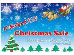 ♪U-Select天白のクリスマスセール♪開催!ご成約、ご来場特典ございます!ご来店お問合せください!お待ちしております!