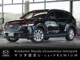 マツダ CX-8 2.2 XD プロアクティブ ディーゼルターボ 4WD 認定プレミアムU-CAR・360°モニ・ナビ