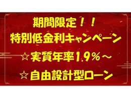 特別低金利☆1.9%からお申込みOK!この特別な期間をお見逃しなく!