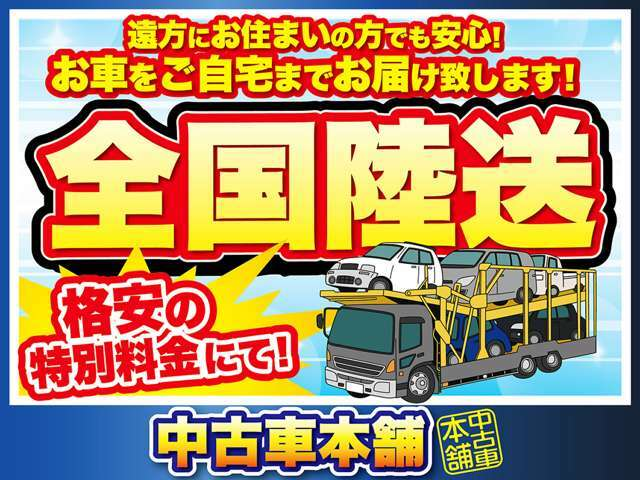 【日本全国陸送OK!】・・・北海道から沖縄県まで日本全国陸送OKです☆ どうぞお気軽にご利用下さい♪ お問い合わせは 0078-6002-734563 までお気軽にお電話下さい!