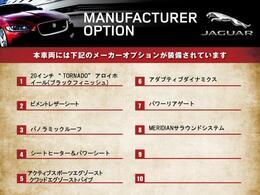 主なメーカーオプション一覧になります。その他、標準装備も多数!装備に関する質問もぜひお気軽にお問い合わせください♪
