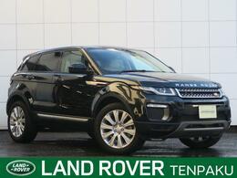 ランドローバー レンジローバーイヴォーク HSE 4WD 認定 電動テールゲート 全席シートヒータ