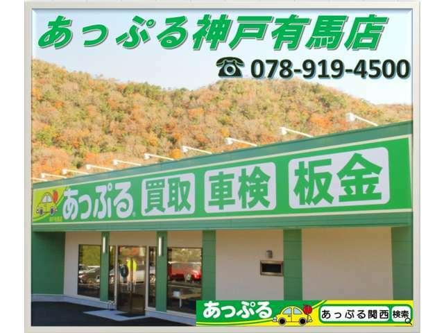 Bプラン画像:所在地は神戸市北区有野町唐櫃144-1で有馬街道沿いになります。隣のローソンが目印です♪