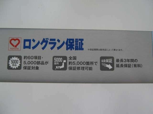 Bプラン画像:保証期間内であれば、保証を日本全国のトヨタのディーラーで受けられます。遠方にお住まいの方、遠方へ出張や旅行先での万が一のトラブルでも安心です。