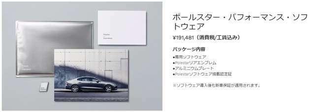 Bプラン画像:※ソフトウェア導入後も新車保証が適用されます。※表示の価格は、希望小売価格です。また取付工賃は、参考取付工賃です。