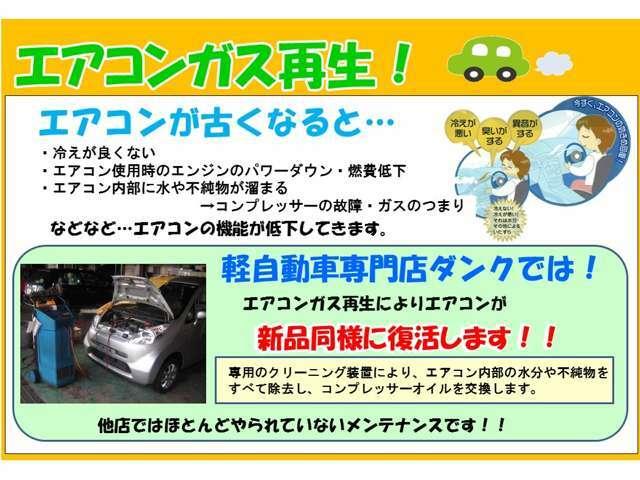 Aプラン画像:新品同様に復活!エアコンガス再生!!