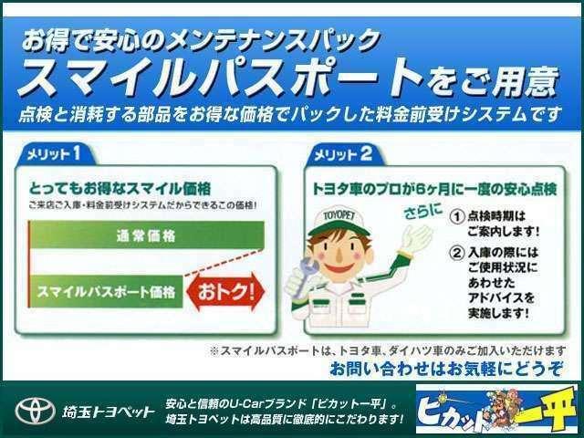 ご購入後の定期点検・車検整備を埼玉トヨペットにお任せください!お得な整備パックプラン【スマイルパスポート】をご用意しております。詳しくはスタッフまでお問い合わせください。