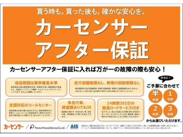 Bプラン画像:割安のカーセンサーアフター保証半年プランを取り扱っています。詳しくは販売店までお問い合わせ下さい。