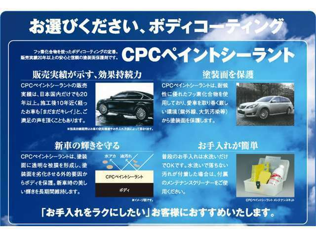 Bプラン画像:20年以上の販売実績!!愛車のお手入れがラクになります。