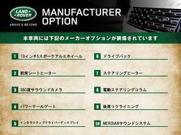 【レンジローバーヴェラール S 】の主なメーカーオプション一覧になります。その他、標準装備も多数!装備に関する質問もぜひお気軽にお問い合わせください♪