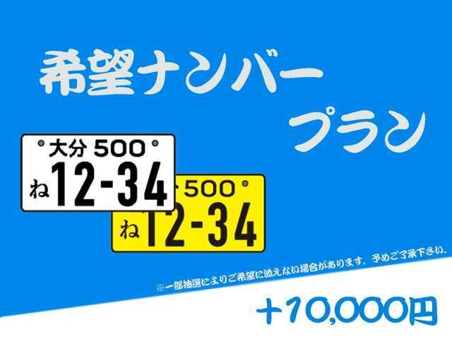 Aプラン画像:お好きな数字を愛車に付けて見ませんか!※一部抽選によりご希望に添えない場合があります。