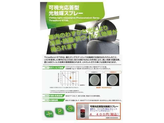 高い消臭力、抗菌力と長い持続性の「光触媒スプレー」の無料施工キャンペーン☆ご購入のお車を納車前に全量施工致します☆