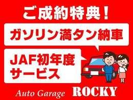 オートガレージROCKYでは、ガソリン満タン納車やJAF初年度無料等、ご成約サービスを多数ご用意しております!お客様のご来店をこころよりお待ちしております。