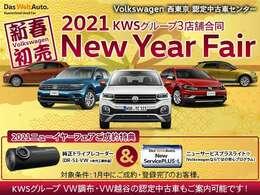 2019年登録特別仕様車コンフォートラインリミテッド入庫しました!!
